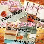 ショッピングダイエット 初回限定 送料無料 Teadaオリジナル ダイエット茶3種セット