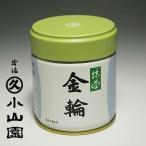 ショッピング抹茶 宇治 丸久小山園 抹茶 金輪(きんりん) 40g缶 濃茶・薄茶用