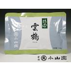 ショッピング抹茶 宇治 丸久小山園  抹茶 雲鶴(うんかく) 100g袋 濃茶・薄茶用