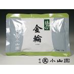 宇治 丸久小山園 抹茶 金輪(きんりん) 100gアルミ袋 濃茶・薄茶用