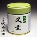 宇治 丸久小山園 抹茶 又玄(ゆうげん) 40g缶 薄茶用