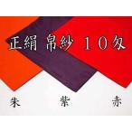(茶道具/ふくさ) 帛紗 正絹塩瀬 10匁 袱紗 赤・朱・紫 化粧箱入り