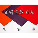 (茶道具/ふくさ) 帛紗 正絹塩瀬 6匁 袱紗 赤・朱・紫 化粧箱入り