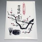 (茶道具/かいし) お茶席の必携品 袋懐紙 京(みやこ) 1帖20枚入り 茶事 茶会