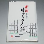 (茶道具/懐紙) 茶の湯 りゅうさん紙 1帖 水菓子を召し上がる時に便利です!