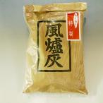 茶道具 あく抜き 特製 風炉灰(上) 約500g