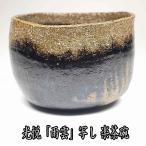 茶道具 黒楽茶碗 重要文化財 光悦「雨雲」写し 佐々木昭楽作