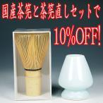 (茶道具/茶筅) お買い得セット 日本製茶筅 白竹100本立 久保添典作と陶器製茶筌直し 国産