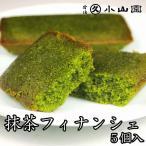 (宇治 丸久小山園/抹茶スイーツ) 抹茶フィナンシェ 5個入 / こだわりの抹茶菓子 菓F-10