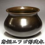 (茶道具) 唐銅(からかね)エフゴ形 建水 中サイズ 紙箱入り こぼし