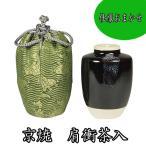 (茶道具/濃茶器) 仕服おまかせ 京焼 肩衝茶入 緑色系 正絹仕覆付 紙箱入