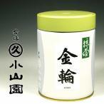ショッピング抹茶 送料無料 宇治 丸久小山園 抹茶 金輪(きんりん) 200g缶 濃茶 薄茶 国産品