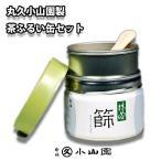 (茶道具/茶漉し)丸久小山園製 抹茶篩缶セット(缶型茶ふるい缶)