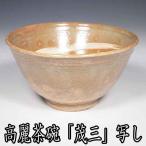 (茶道具//抹茶碗) 高麗茶碗 茂三写し 駕洛窯(清水 日呂志) 桐箱入 送料無料
