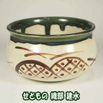 (茶道具) 瀬戸 織部焼 伝来形建水 紙箱入り こぼし