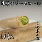 (丸久小山園/抹茶スーツ) 抹茶クリームロール 10本入り/ こだわりの抹茶菓子 菓R-05