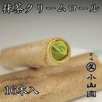 (丸久小山園/抹茶スーツ) 抹茶クリームロール 16本入り/ こだわりの抹茶菓子 菓R-10