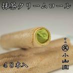 (丸久小山園/抹茶スーツ) 抹茶クリームロール 48本入り/ こだわりの抹茶菓子 菓R-30