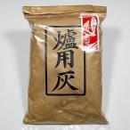 茶道具 あく抜き 特製 炉灰(上) 約500g 国産品