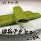 (宇治 丸久小山園/抹茶スイーツ) 抹茶サクレット 10本入り / こだわりの抹茶菓子 菓S-05
