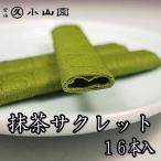 (宇治 丸久小山園/抹茶スイーツ) 抹茶サクレット 16本入り / こだわりの抹茶菓子 菓S-10