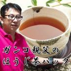 ガンコ親父のほうじ茶パックポット用20個入