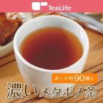 濃いメタボメ茶 ポット用90個入