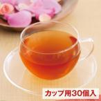 Yahoo!ティーライフshop 健康茶自然食品プレミアムオーガニックルイボスティー 30個入
