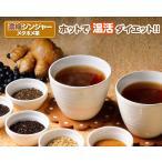濃縮ジンジャーメタボメ茶カップ用30個入