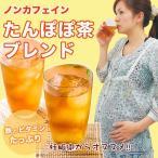 タンポポ茶 カップ用30個入 ノンカフェイン