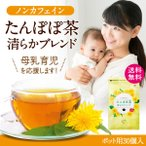 Maternity Products - たんぽぽ茶 ポット用30個入