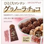 チョコレート ひとくちマンナングラノーラチョコ ミルク ヘルシースイーツ ダイエットスイーツ ダイエット食品 グラノーラ 個包装