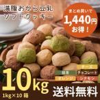 満腹おから豆乳ソフトクッキー 1kg×10箱セット