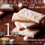 訳あり 豆乳おからマクロビプレーンクッキー1kg ×2