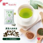 まるごとさんかく茶カップ用35個入 個包装