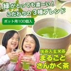 まるごとさんかく茶ポット用100個入 静岡茶