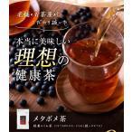 黒豆、プーアル茶をはじめ4つのお茶をブレンド!