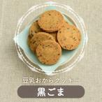 豆乳おからクッキー 黒ごま