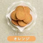 豆乳おからクッキー オレンジ