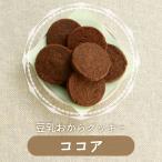 おからクッキー ココア 訳あり 豆乳おからクッキー 置き換え ダイエット食品 ダイエットクッキー