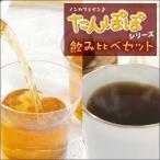 たんぽぽコーヒー・たんぽぽ茶お試し飲み比べセット