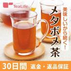 健康の味方プーアール茶に杜仲茶,烏龍茶,黒豆茶をブレンド!