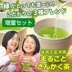 まるごとさんかく茶 期間限定 増量セット 静岡茶 緑茶