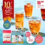 ルイボスティー ×3袋 お茶
