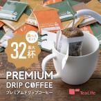ドリップコーヒー 送料無 送料無料 安い 珈琲 本格プレミアムドリップコーヒー 4種セット コーヒー ドリップパック 父の日