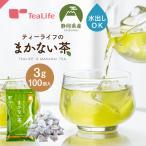 緑茶 日本茶 ティーバッグ まかない茶 100個入 お茶 緑茶パック 水出し お茶パック 静岡茶 静岡県産 送料無料 ポイント消化