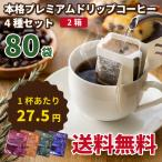 ドリップコーヒー 送料無 送料無料 安い 珈琲 本格プレミアムドリップコーヒー 4種セット×2箱 コーヒー ドリップパック 父の日 大容量 まとめ買い