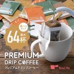 本格プレミアムドリップコーヒー 4種セット×3箱 珈琲