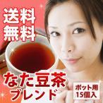 ショッピングお試しセット 1,000円ポッキリなた豆茶ブレンド(なたまめ) お試しセット(ポット用5個入×3袋)