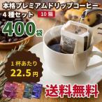 ドリップコーヒー 送料無 送料無料 安い 本格プレミアムドリップコーヒー 4種セット×10箱 珈琲 ドリップパック お得 父の日 業務用 大容量 まとめ買い